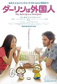 Dârin wa gaikokujin(2010) Poster - Movie Forum, Cast, Reviews