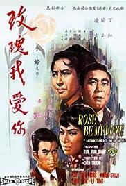 Mei gui wo ai ni Poster