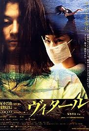 Vital(2004) Poster - Movie Forum, Cast, Reviews