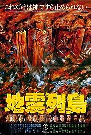 Jishin rettô(1980) Poster - Movie Forum, Cast, Reviews