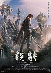 GARO: Demon Dragon Of The Blue Cries (2013)