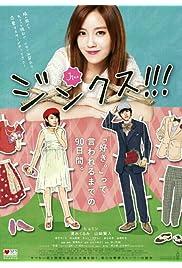 Watch Movie Jinkusu!!! (2013)