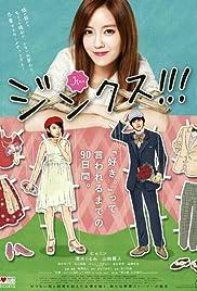 Jinkusu!!! Poster