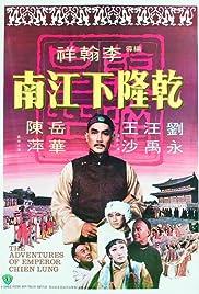 Qian Long xia jiangnan Poster