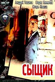 Syshchik Poster