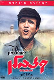 Kazablan (1973) Poster - Movie Forum, Cast, Reviews
