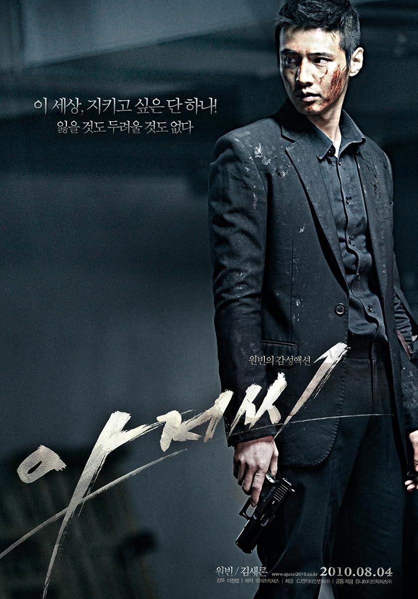 Žmogus iš niekur / The Man from Nowhere (2010)