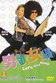 Laam goh lui cheung Poster