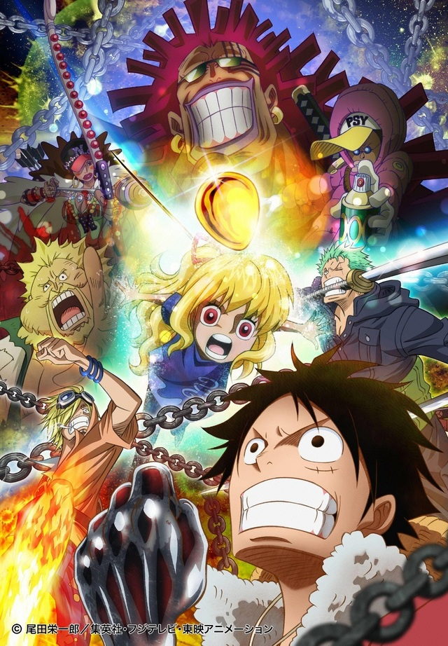 image One Piece: Heart of Gold (2016) (TV) Watch Full Movie Free Online