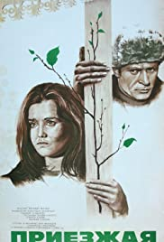 Priyezzhaya Poster