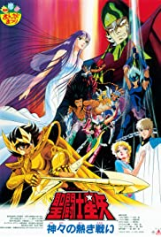 Saint Seiya: The Heated Battle of the Gods(1988) Poster - Movie Forum, Cast, Reviews