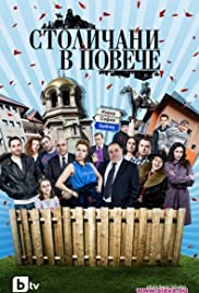 Stolichani v poveche Poster - TV Show Forum, Cast, Reviews