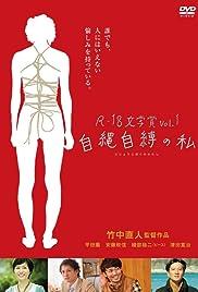 R-18 bungakushô vol. 1: Jijôjibaku no watashi Poster