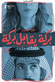 Barakah yoqabil Barakah(2016) Poster - Movie Forum, Cast, Reviews