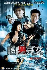 Xiong nan gua nv Poster