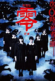 Fatal Frame The Movie Legendado