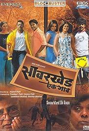 Savarkhed: Ek Gaav(2004) Poster - Movie Forum, Cast, Reviews