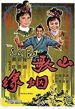 Shan ge yin yuan