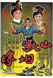Shan ge yin yuan Poster