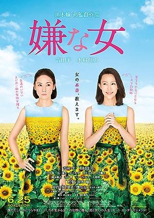 Desperate Sunflowers (2016)