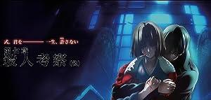Gekijô ban Kara no kyôkai: Satsujin kôsatsu (Go) (2009)