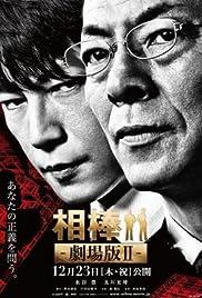 Aibô: Gekijô-ban II Poster