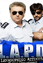 L.A.P.D.: Lekanopedio Attikis Police Department