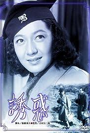Yuwaku Poster