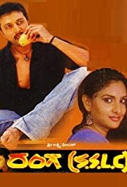Ranga SSLC Movie Hindi Dubbed Download Full HD 720p