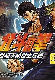 Hokuto no Ken: Seikimatsu kyûseishu densetsu Poster