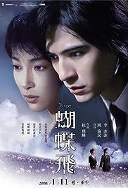 Hu die fei(2008) Poster - Movie Forum, Cast, Reviews