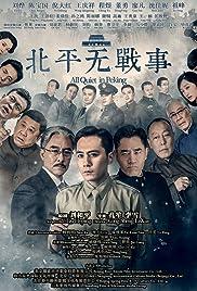 Beiping wu zhan shi Poster