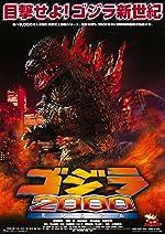 Godzilla 2000(2000)
