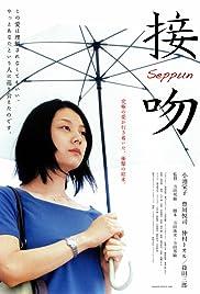 Seppun Poster