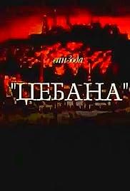Dzebana Poster