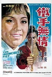 Tie shou wu qing Poster