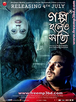Golpo Holeo Shotti (2014) Download on Vidmate