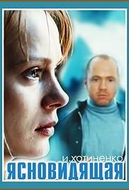 Yasnovidyashchaya Poster