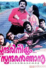 Sundari Neeyum Sundaran Njanum Poster