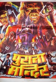 Purana Mandir (1984) Poster - Movie Forum, Cast, Reviews