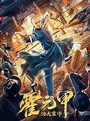 Gong Fu Zong Shi Huo Yuan Jia (2020) poster