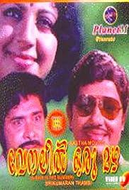 Venalil Oru Mazha Poster