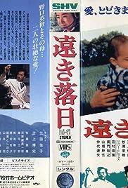 Toki rakujitsu Poster