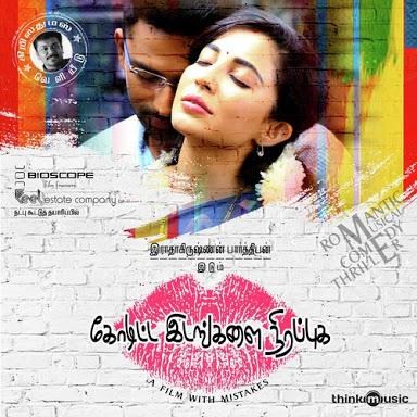 Koditta Idangalai Nirappuga 2017 Tamil DVDSCR 600MB