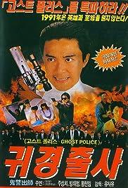 Shi xiong zhuang gui(1990) Poster - Movie Forum, Cast, Reviews