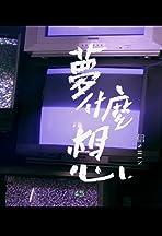 Shin: Dream Your Dream