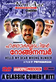 Hello My Dear: Wrong Number (1986) Poster - Movie Forum, Cast, Reviews