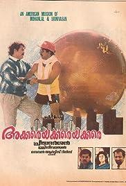 Akkare Akkare Akkare Poster
