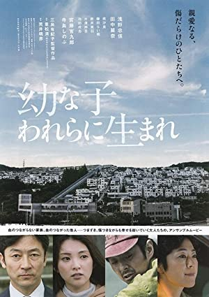 Movie Dear Etranger (2017)