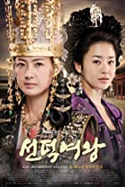 Image of The Great Queen Seondeok